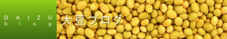 山口物産::大豆ブログ | 国内情報